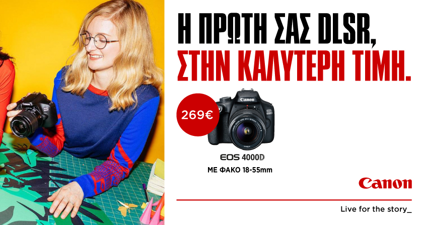 4933594c7c ... 02 stavrinakis 840x530 · 2019-03-EOS-4000DC-banners-838×447-Photo ...