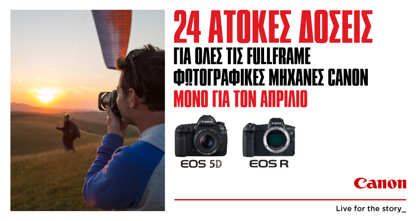 39f2f9c2e2 Φωτογραφικά Είδη Μάρκος Σταυρινάκης – Φωτογραφικές μηχανές